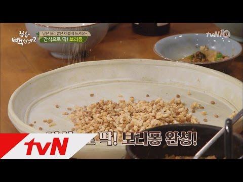 tvnzipbob2 보리밥이 남으면? 간식의 신세계 ′보리퐁′ 160802 EP.20