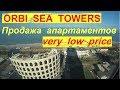 ORBI SEA TOWERS. Продажа апартаментов по очень низкой цене