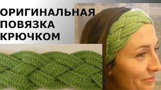 ОРИГИНАЛЬНАЯ ПОВЯЗКА КРЮЧКОМ//МК//DIY//TUTORIAL