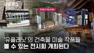 태영건설 '광명 유플래닛 데시앙'에 베치된 퍼블릭 아트…
