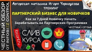 Убойная система заработка от 27.000 рублей в неделю