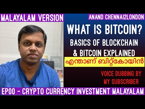 EP00 – Crypto Currency Malayalam | What is Bitcoin ? What is Blockchain | എന്താണ് ബിറ്റ്കോയിൻ