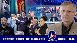 Вопрос-ответ Валерий Пякин 11 июня 2018 г. Аналитика Валерия Пякина.