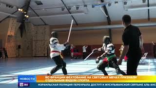 Фехтование на световых мечах признали новым видом спорта