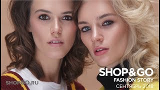 SHOP&GO Fashion Story Сентябрь 2018