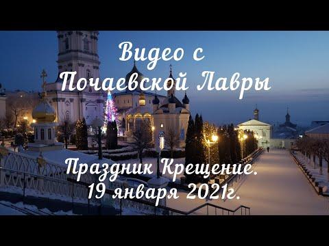 Поездка в Почаев. Тур в Почаев на Крещение 2021.