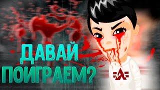 #АВАТАРИЯ // СТРАШНЫЕ ИСТОРИИ - ДАВАЙ ПОИГРАЕМ?