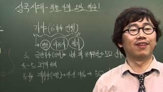 vuclip 똥망치 Hit-Story [3강 삼국시대 - 하늘 아래 오직 하나!] Part2