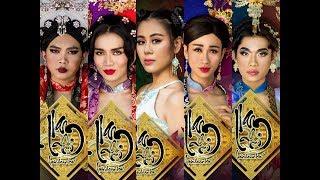Nam Phi Liên Hoàn Kế - Teaser | Nam Thư, BB Trần, Hải Triều, Quang Trung, Minh Dự