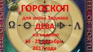 ТАРО-ПРОГНОЗ ДЛЯ ЗНАКА ЗОДИАКА ДЕВА НА НЕДЕЛЮ С 19 ПО  25.12.2016 года
