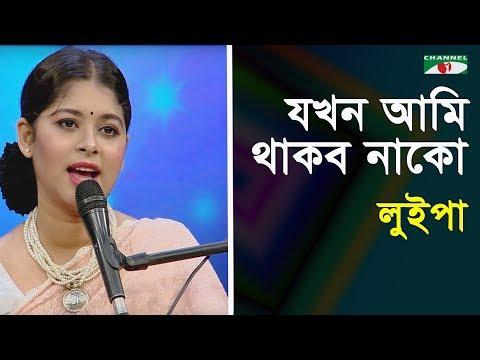 যখন আমি থাকব নাকো | Jokhon Ami Thakbo Nako | Luipa | Movie Song | Channel i | IAV