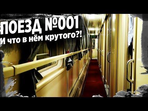 Фирменный поезд Москва Казань 001 Премиум