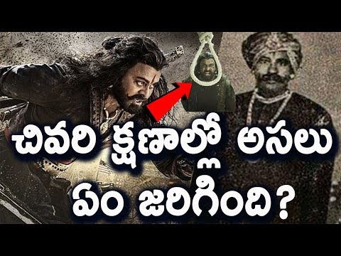 Uyyalawada Narasimha Reddy Story Real vs Saira Full Movie in Telugu | Sye Raa