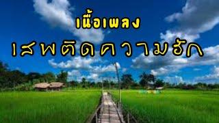 เนื้อเพลง เสพติดความฮัก - ไหมไทย หัวใจศิลป์ COVER LYRIC