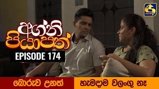 Agni Piyapath Episode 174 || අග්නි පියාපත්  ||  12th April 2021 Thumbnail