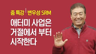 애터미 사업은 거절에서부터 시작한다 l 변우성 SRM(…