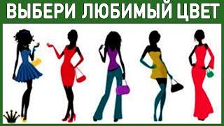 тЕСТ ДЛЯ ДЕВУШЕК! Просто ВЫБЕРИ цвет ЛЮБИМОЙ одежды и тест расскажет какой у тебя характер