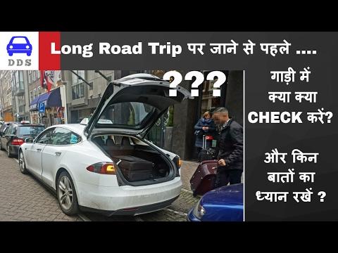 IMPORTANT THINGS TO CHECK BEFORE ROAD TRIP    जरूर ध्यान दें     DESI DRIVING SCHOOL