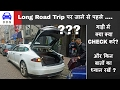 IMPORTANT THINGS TO CHECK BEFORE ROAD TRIP || जरूर ध्यान दें  || DESI DRIVING SCHOOL