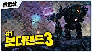 #1 한국어 더빙으로 돌아온 보더랜드 시리즈의 최신작! 보더랜드3 Borderlands 3 [풀영상]