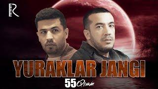 Yuraklar jangi (o'zbek serial) | Юраклар жанги (узбек сериал) 55-qism