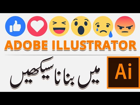 How to draw Facebook Emoji Reactions in Adobe Illustrator - [Urdu - Hindi]