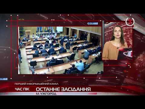 В Ужгороді відбулось останнє у цьому році засідання сесії ужгородської міської ради