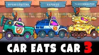Как Разблокировать ВСЕ Машины из Полисопедии Car Eats Car 3 прохождение игры про хищные машинки