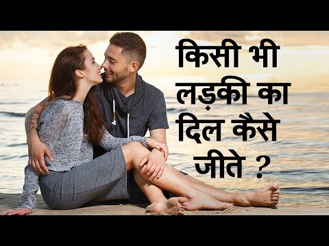 How to get a Girl to fall in Love with you Hindi