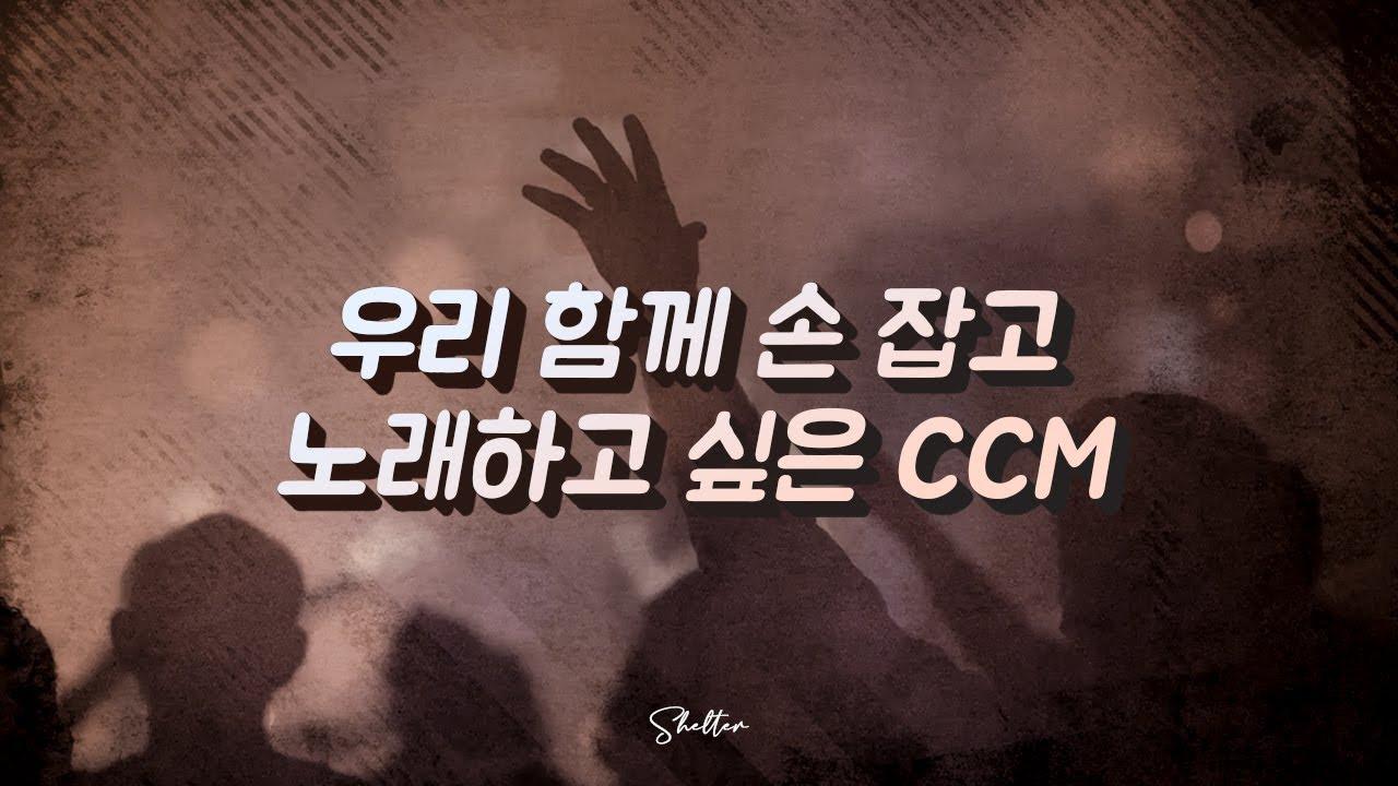 [CCM Playlist] 우리 함께 손 잡고 노래하고 싶은 CCM / Korean Christian Songs