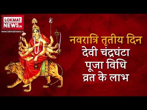 Chaitra Navratri 2018 Third Day Goddess Maa chandraghanta Worship Method, Fasting Benefits