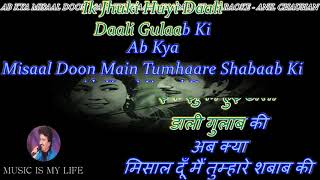 Ab Kya Misaal Doon - Karaoke With Scrolling Lyrics Eng. & हिंदी
