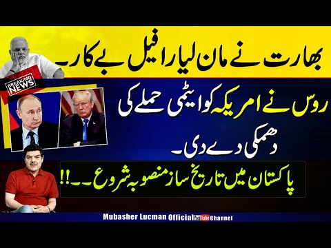 Mubasher Lucman: India Admits Rafale is Useless || New Planes will be Taken...