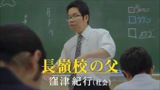 早稲田スクールCM_2016「春期講習受付中」教師篇A
