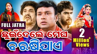 Chhuin Dele Megha Barasi Jae ଛୁଇଁ ଦେଲେ ମେଘ ବରଷି ଯାଏ - Odia Full Jatra | Sidharth TV