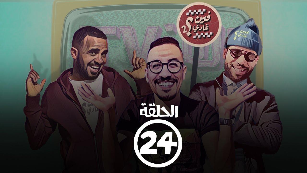 برامج رمضان - فين غادي 2  : الحلقة الرابعة والعشرون