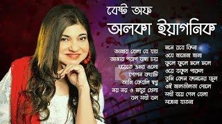অলকা ইয়াগনিক এর সেরা রবীন্দ্র সংগীত সংকলন    Best Of Alka Yagnik    Indo-Bangla Music