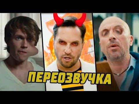 РЕКЛАМЫ АНТИ-ВЕРСИЯ (ПЕРЕОЗВУЧКА) #3