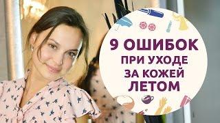 видео Летняя косметика и советы по уходу за кожей лица