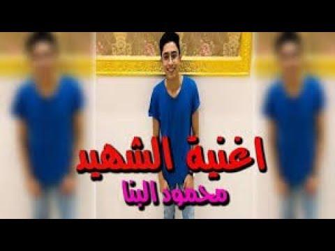 اغنية حزينة اهداء للشهيد محمود البنا سلم علي الشهداء اللي