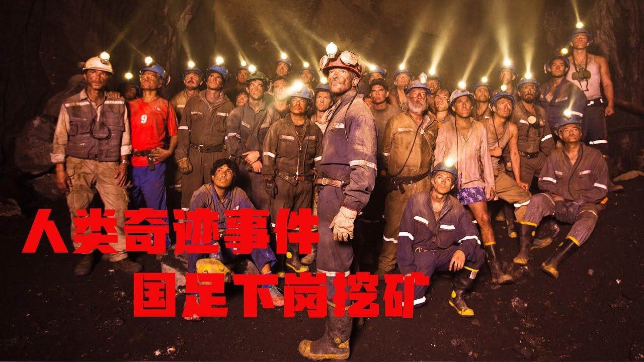 【牛叔】真实的智利矿难,33人被困地心700米,没有吃喝怎么活下来的!