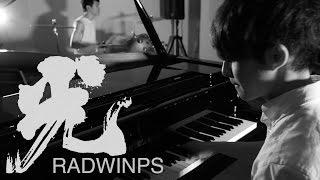光 / RADWIMPS ピアノ&ドラム Cover by オオカミ少年