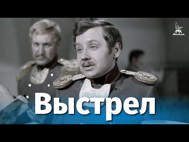 Выстрел (Мосфильм, 1966 г.)