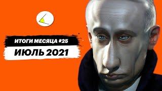 Близятся выборы путинизм теряет доверие Итоги месяца 25 июль 2021