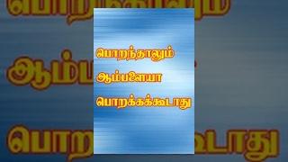 Porandhalum Ambalaiya Porakka Koodaadhu