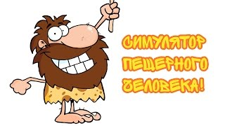 Симулятор Пещерного Человека! - Caveman Craig