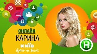 Онлайн-конференция с Кариной - Киев днем и ночью