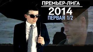 KVN-Обзор Первая 1/2 Премьер-лиги 2014