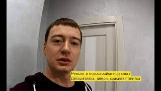 Ремонт в новостройке ''под ключ'' г. Пермь