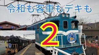 【やたらと2を強調する秩父鉄道】EL REIWA2(レイワツー)を乗り通してきた
